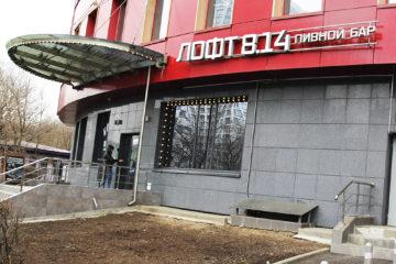 """Пивной бар """"Лофт 8.14"""""""