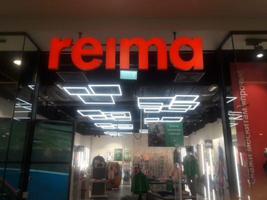 "Магазин ""Reima"""