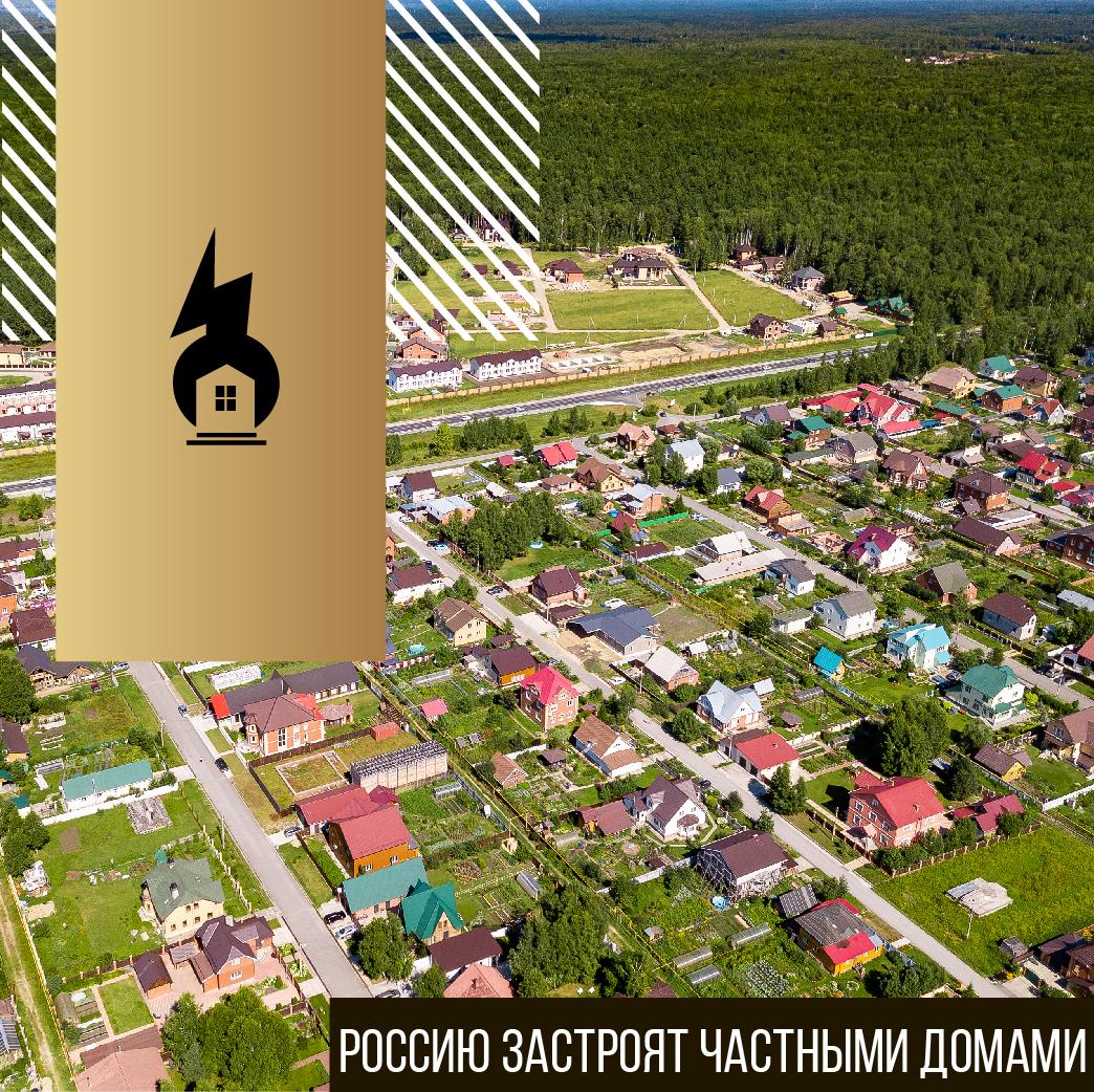 Частные дома в России