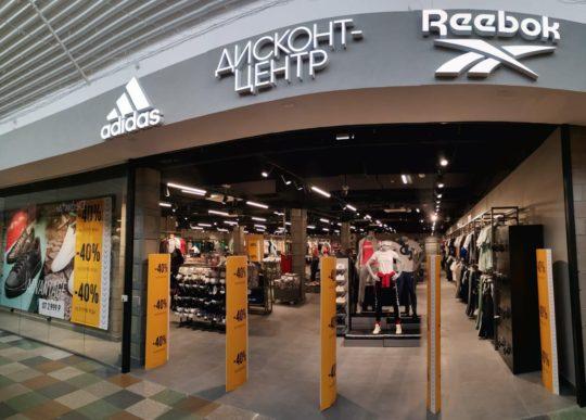 Дисконт центр Adidas