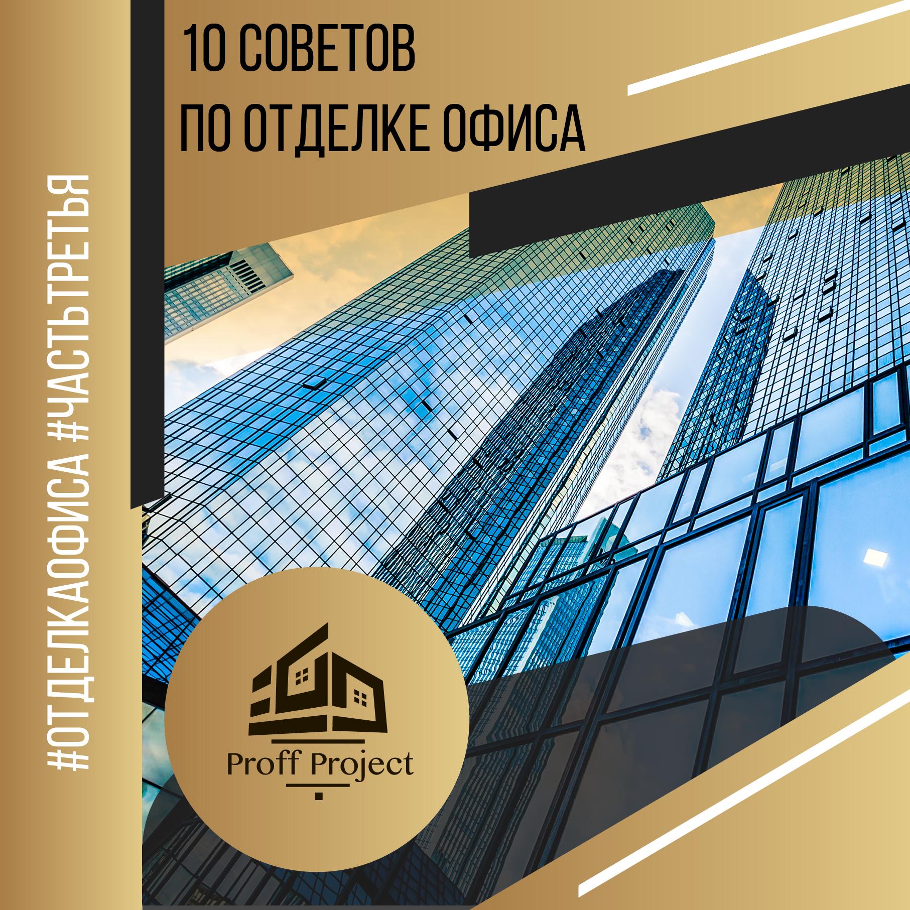 10 советов по отделке офиса (Часть3)