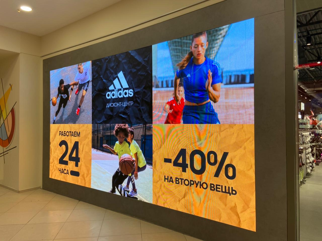 редизайн магазина Adidas